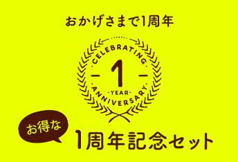 お得な1周年記念セット
